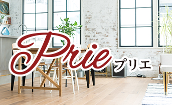 Prie プリエ
